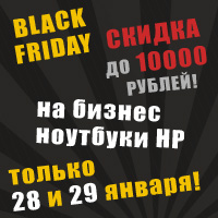 HP & KNS - Business Black Friday ������ 28 � 29 ������! ���������� ����������� �� ��������� HP.